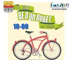 Городской велопробег, посвященный Дню вышиванки и Дню Европы!!!
