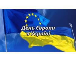 Вітання з Днем Європи!