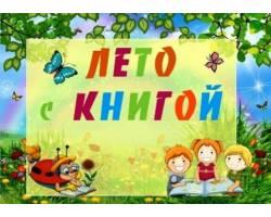 філія мікрорайону «Дружба» Чугуївської ЦБС запрошує усіх дітей цікаво та весело провести своє дозвілля з книгою