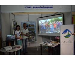 «Харківщина: туристичні відкриття»