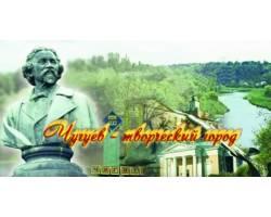 Чугуев — творческий город!