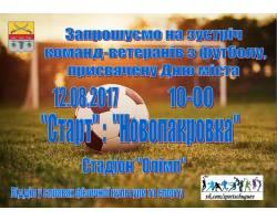 Запрошуємо на зустріч команд-ветеранів з футболу, присвячену Дню міста