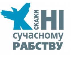 В Україні проходить інформаційна кампанія  до Всесвітнього дня протидії торгівлі людьми