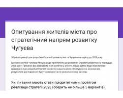 Опитування жителів міста про стратегічний напрям розвитку Чугуєва