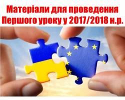 Перший урок -  2017/2018