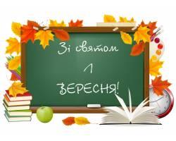 Дорогі діти, вчителі, батьки! Щиро вітаю вас із чудовим святом - Днем Знань!
