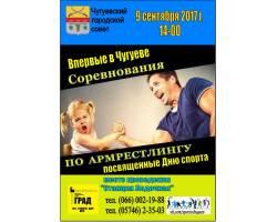 Впервые в Чугуеве соревнования по АРМРЕСЛИНГУ посвященные Дню спорта