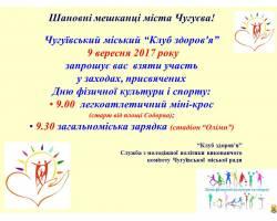 Шановні мешканці міста Чугуєва!