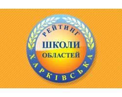 """Чугуївська школа - краща у рейтингу шкіл області від порталу \""""Освіта.ua\"""""""