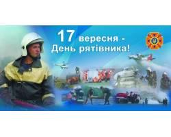 Вітання міського голови Галини Мінаєвої з Днем рятівника