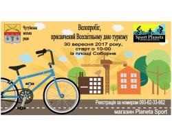 Велопробіг, присвячений Всесвітньому дню туризму