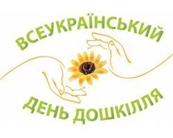 Відзначення Дня дошкілля у столиці не обійшлося без представників м.Чугуєва