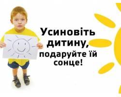 Щороку 30 вересня  в Україні відзначається День усиновлення, який співпадає з днем великого православного свята Віри, Надії, Любові та матері їх Софії.