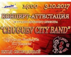 "концерт-аттестация эстрадно-духового оркестра \""chuguev city band\"""