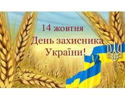 13 жовтня о 15.00 у КУ «КЦ «ІМІДЖ» відбудеться святковий концерт до Дня захисника України.