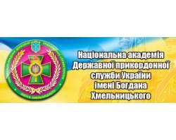 Профорієнтація учнів: академія прикордонної служби запросила випускників до навчання
