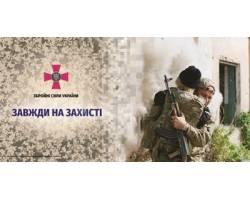 Вітання з нагоди Дня захисника України.  Шановні чугуївці!