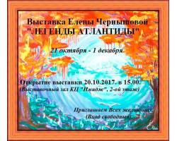 """Выставка Елены Чернышовой \""""ЛЕГЕНДЫ АТЛАНТИДЫ\"""""""