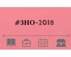 Пробне ЗНО-2018: реєстрація стартує 9 січня