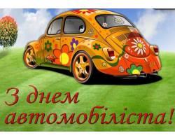 Шановні працівники  автодорожнього господарства вітаю вас  з професійним святом - Днем автомобіліста і дорожника!