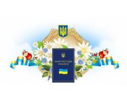 Шановні співвітчизники!  Щиро вітаю вас з Днем Конституції України!