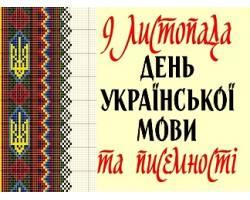 Вітання з Днем української писемності та мови