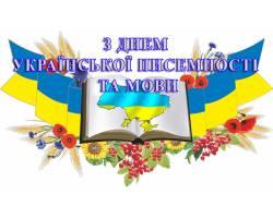 У День української писемності та мови запрошуємо приєднатися до написання всеукраїнського диктанту