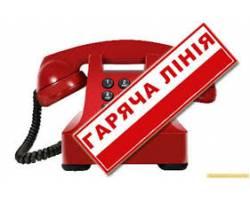 УВАГА! Телефони Національної «гарячої» лінії з попередження домашнього насильства, торгівлі людьми та гендерної дискримінації