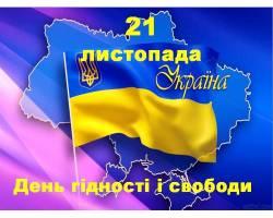 Запрошуємо відзначити День Гідності та Свободи