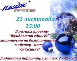 """В рамках проекту \""""Фундамент єдності\"""" запрошуємо на безкоштовний майстер - клас \""""Сніжинки\"""""""