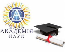 Обласна учнівська науково-практична конференція МАН