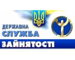 Державна служба зайнятості інформує. ПРЕС-РЕЛІЗ «Живи та працюй в Україні:роботодавці запропонували 1 мільйон вакансій»
