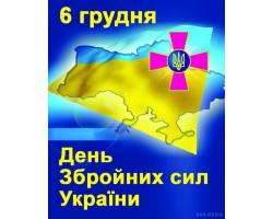 Привітання з нагоди Дня Збройних Сил України