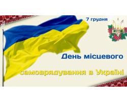 Вітання з нагоди Дня місцевого самоврядування в Україні