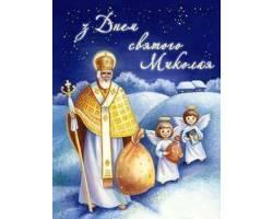 Привітання народного депутата України з Днем Святого Миколая