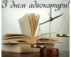 Вітання міського голови Галини Мінаєвої з Днем адвокатури