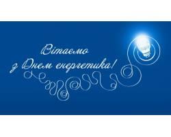 Вітання Галини Мінаєвої з Днем енергетика