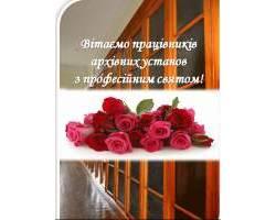 Вітання Галини Мінаєвої з Днем працівників архівних установ