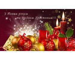Привітання міського голови Галини Мінаєвої з Новим роком та Різдвом Христовим