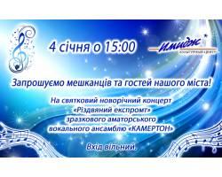 """Святковий новорічний концерт \""""Різдвяний експромт\"""" зразкового аматорського вокального ансамблю \""""КАМЕРТОН\"""""""