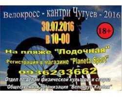Велокросс-кантри Чугуев 2016