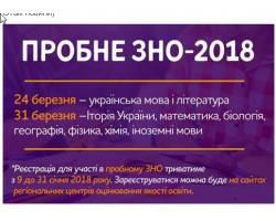 Увага! 9 січня стартувала реєстрація на пробне ЗНО-2018