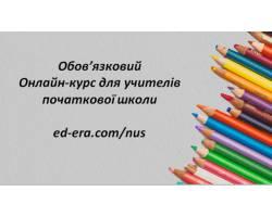 Учителі, які навчатимуть перші класи, мають пройти обов'язковий онлайн-курс