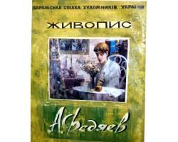 Відкриття виставки живопису харківського художника Олександра Федяєва