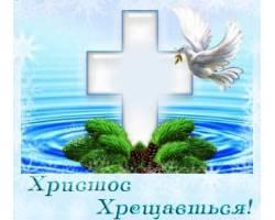 Привітання міського голови Галини Мінаєвої з нагоди Хрещення Господнього