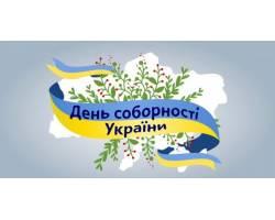 Привітання міського голови Галини Мінаєвої з нагоди Дня Соборності України