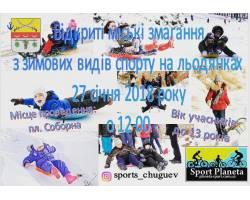 Відкриті міські змагання з зимових видів спорту на льодянках