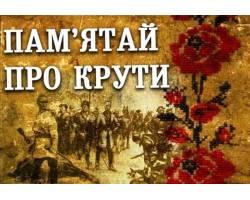 Сьогодні 100-річчя героїчного бою під Крутами