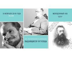 Лекція «Не Рєпіним єдиним: Видатні чугуївці»