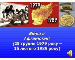 Звернення міського голови з нагоди Дня вшанування учасників бойових дій на території інших держав.